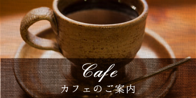cafe カフェのご案内