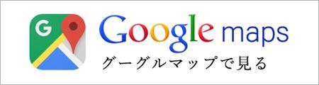 グーグルマップで見る